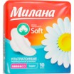 МИЛАНА ULTRA Супер Софт/10/ - marislav.ru - Екатеринбург