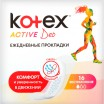 KOTEX ЕЖЕДНЕВНЫЕ Active/16/ Экстратонкие Deo - marislav.ru - Екатеринбург
