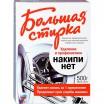 Ср-во д/смягчения воды БОЛЬШАЯ СТИРКА/500/ От накипи - marislav.ru - Екатеринбург