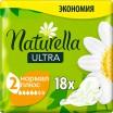 NATURELLA ULTRA Normal /20/ - Бытовая химия, хозтовары оптом от компании Марислав, Екатеринбург