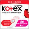 KOTEX ЕЖЕДНЕВНЫЕ/50+10/ Superslim - Бытовая химия, хозтовары оптом от компании Марислав, Екатеринбург