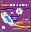 МИЛАНА ULTRA Супер+ Драй/10/ - Бытовая химия, хозтовары оптом от компании Марислав, Екатеринбург