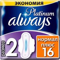 ALWAYS ULTRA Normal/16/ Platinum - Бытовая химия, хозтовары оптом от компании Марислав, Екатеринбург