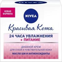"""Крем NIVEA/50/ Красивая кожа Дневной для сухой кожи - купить оптом в магазине """"Мирослав"""""""