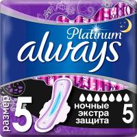 ALWAYS ULTRA Night/5/ Platinum Экстра защита - marislav.ru - Екатеринбург