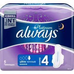 ALWAYS ULTRA Night/6/ Platinum - Бытовая химия, хозтовары оптом от компании Марислав, Екатеринбург