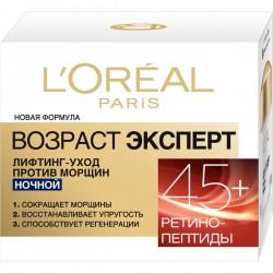 Крем L'OREAL/50/ Возраст эксперт 45+ Ночной - marislav.ru - Екатеринбург
