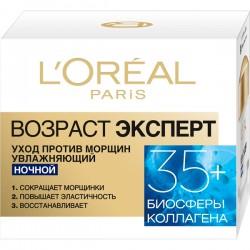 Крем L'OREAL/50/ Возраст эксперт 35+ Ночной - marislav.ru - Екатеринбург