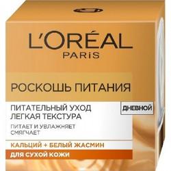 Крем L'OREAL/50/ Роскошь питания Дневной - marislav.ru - Екатеринбург
