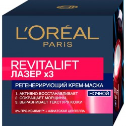 Крем L'OREAL/50/ Revitalift Лазер x3 Ночной - Бытовая химия, хозтовары оптом от компании Марислав, Екатеринбург