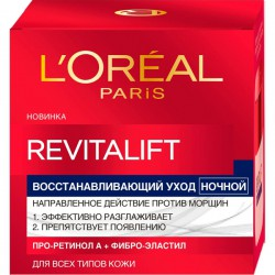 Крем L'OREAL/50/ Revitalift Восстанавливающий Ночной - marislav.ru - Екатеринбург