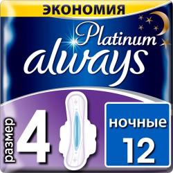 ALWAYS ULTRA Night/12/ Platinum - Бытовая химия, хозтовары оптом от компании Марислав, Екатеринбург