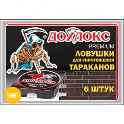 Ловушки ДОХЛОКС/6шт/ Premium Д/тараканов - marislav.ru - Екатеринбург
