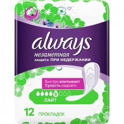 ALWAYS Незаметная защита при недержании/12/ Лайт - marislav.ru - Екатеринбург