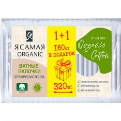 Ватн.пал.Я САМАЯ/160+160/ Organic Мешочек - marislav.ru - Екатеринбург