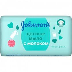 Мыло JOHNSON'S BABY/100/ С молоком - marislav.ru - Екатеринбург