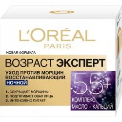 Крем L'OREAL/50/ Возраст эксперт 55+ Ночной - marislav.ru - Екатеринбург