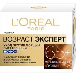 Крем L'OREAL/50/ Возраст эксперт 65+ Ночной - marislav.ru - Екатеринбург