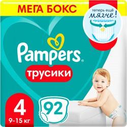 Трусики PAMPERS Pants/104/ Maxi 9-14 кг - Бытовая химия, хозтовары оптом от компании Марислав, Екатеринбург