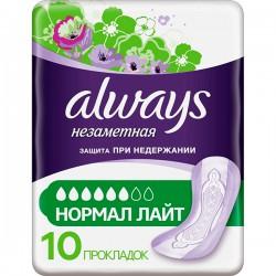ALWAYS Незаметная защита при недержании/10/ Нормал Лайт - marislav.ru - Екатеринбург