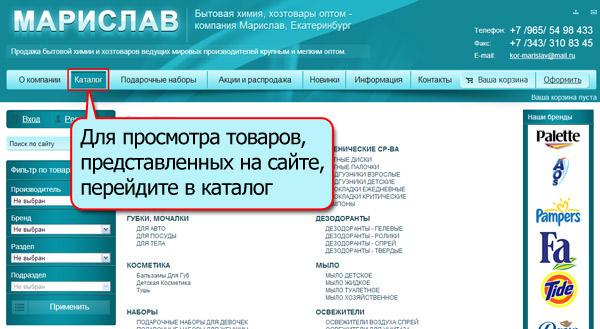 Каталог в верхнем меню сайта